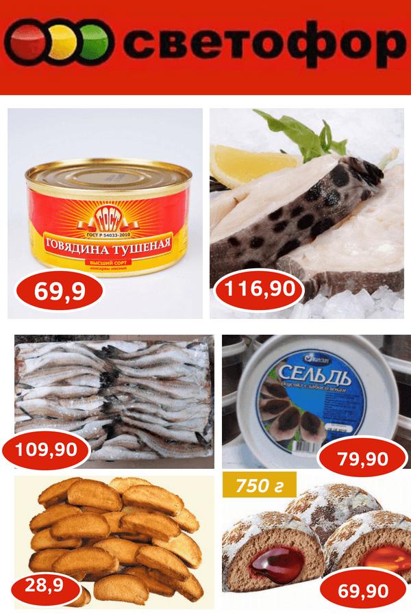 """Каталог Светофор. Цены на товары в """"Светофор"""", акции и скидки"""