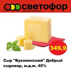 Светофор Краснодар: адреса магазинов