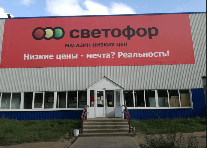 Светофор Ярославль: адреса магазинов