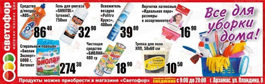Светофор Нижний Новгород: адреса магазинов