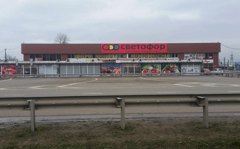 адреса светофор краснодар