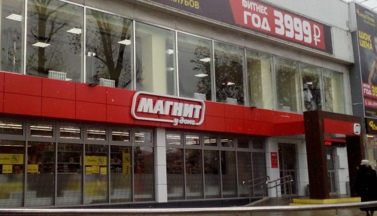 Адреса магазинов Магнит