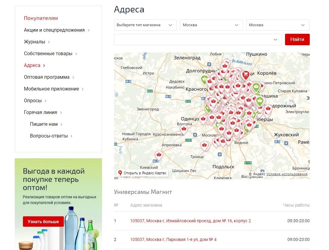 Официальный сайт Магнит - magnit-info.ru