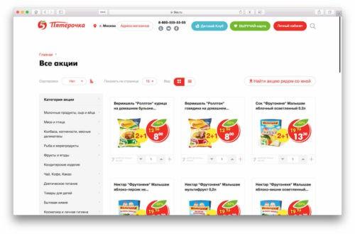 Официальный сайт Пятерочка 5ka.ru
