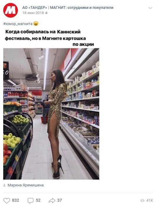 Красивая женщина в магазине Магнит