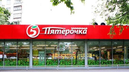 Скидки пенсионерам в магазинах Пятерочка