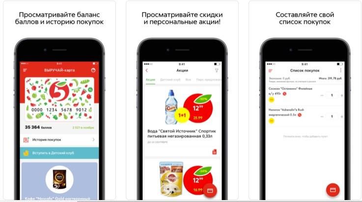 Мобильное приложение Пятерочка для Выручай-карта