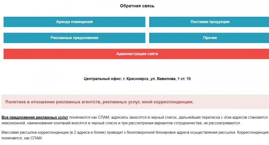 Официальный сайт Светофор