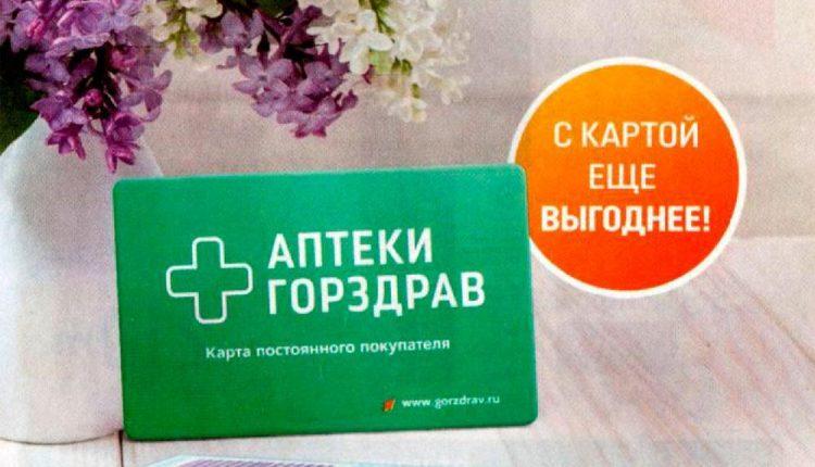 Каталог аптеки Горздрав с 1 мая 2020 года