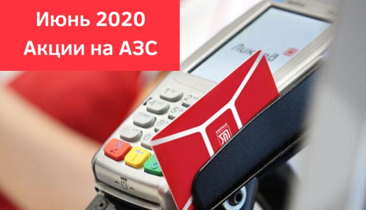 Акции Лукойл июнь 2020 г.