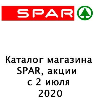 Спар 2 июля 2020