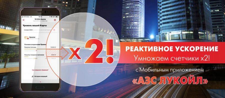 Лукойл. Акции на АЗС в сентябре 2020 г. Акции на заправках Лукойл с 1 сентября 2020 года