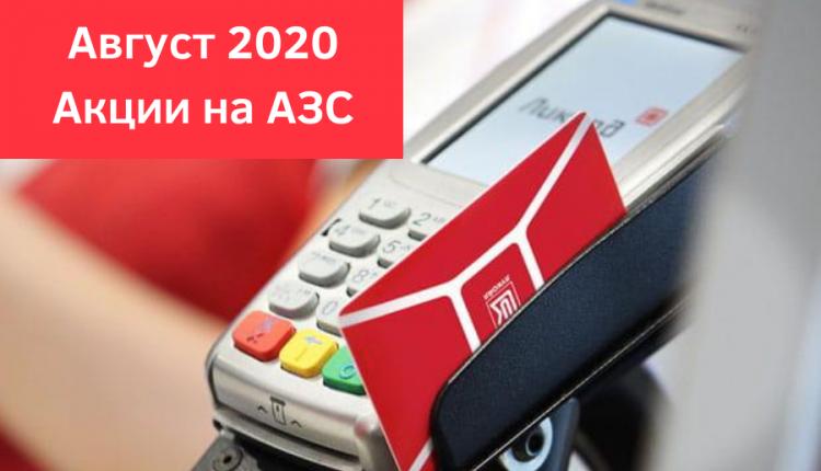 акции лукойл август 2020