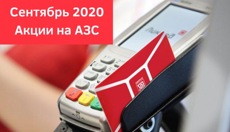 акции азс лукойл сентябрь 2020