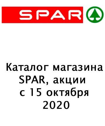 Спар 15 октября 2020