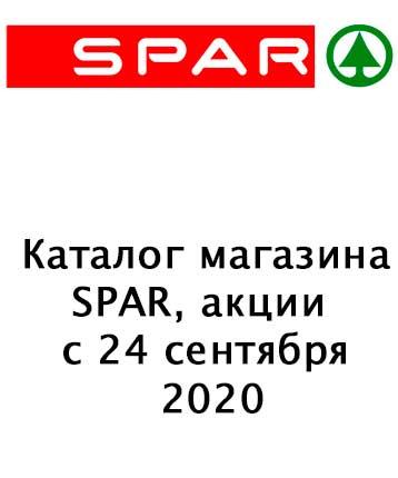 Спар 24 сентября 2020