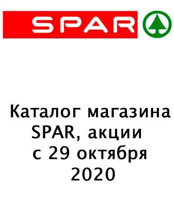 Спар 29 октября 2020