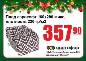Каталог Светофор: декабрь 2020 г.