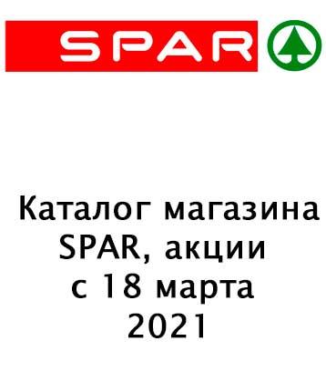 Спар 18 марта 2021