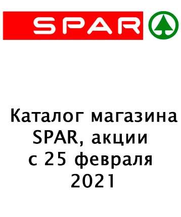 Спар 25 февраля 2021