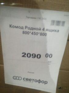 Каталог Светофор: май 2021 г.