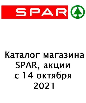 Спар 14 октября 2021
