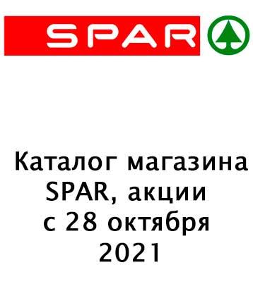 Спар 28 октября 2021